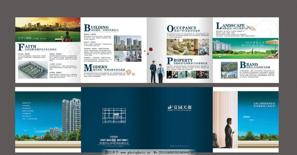 房地产折页设计 房地产折页 房地产 房地产广告 房地产宣传单 房地产