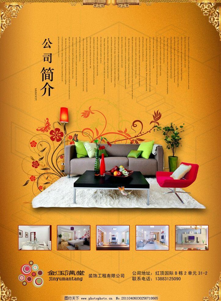 dm宣传单      装修          dm单模板 广告设计 边框 欧美 欧式