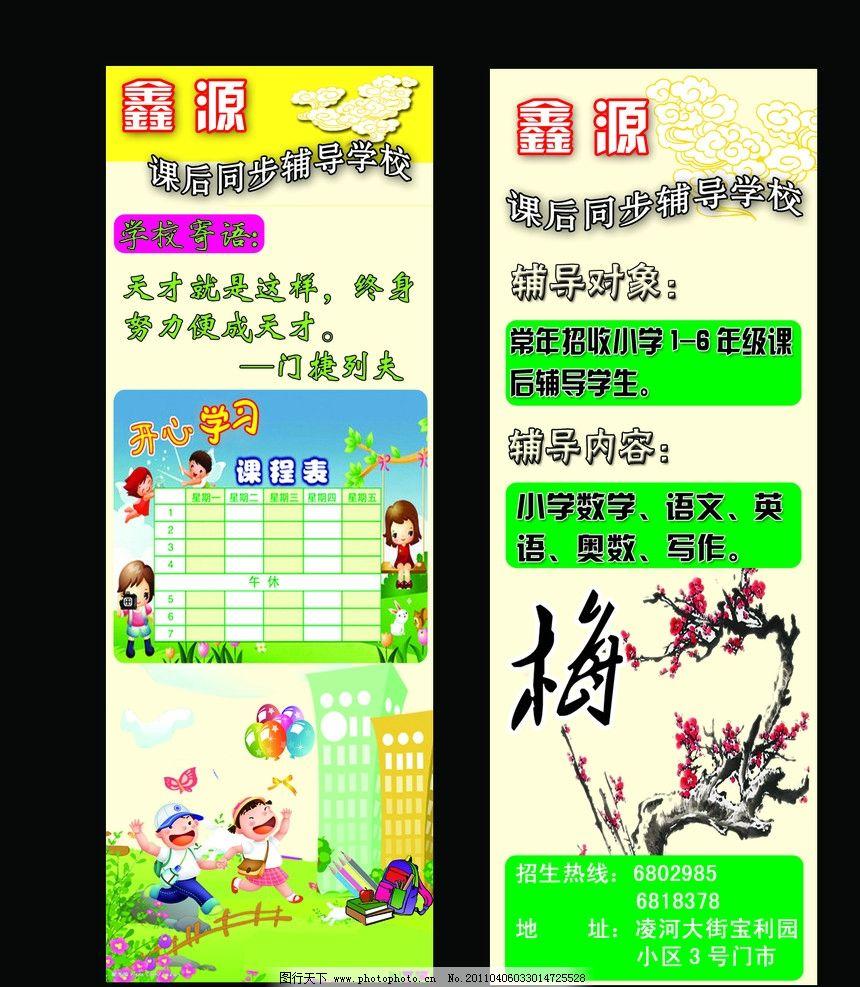 标签条 祥云 梅 课程表 小孩子上学 书包 卡通 小狗 psd分层素材 源