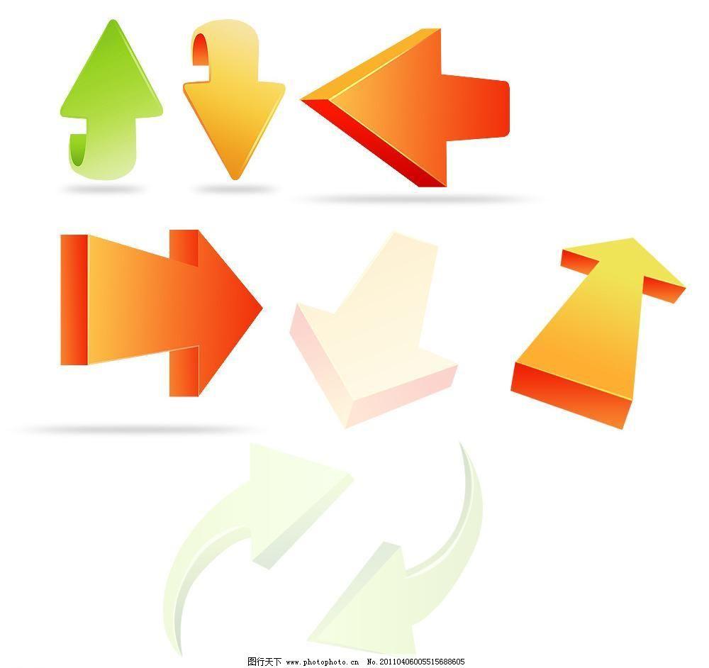 线条形状  3d 72dpi psd psd分层 psd分层素材 标识标志图标 动感箭头