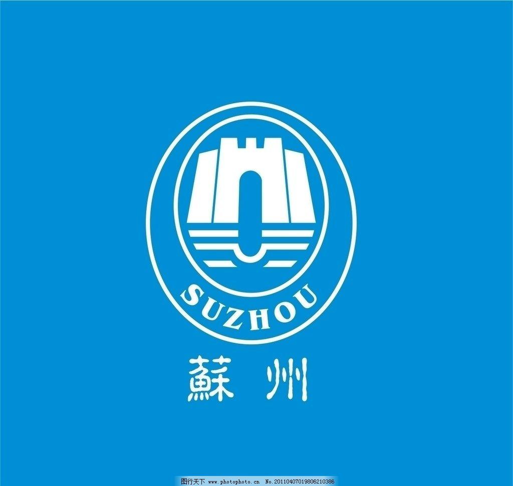 苏州标志矢量图片