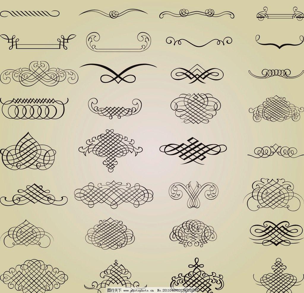 欧式花纹 花纹 花边 边框 线条 装饰花纹 装饰边框 装饰花边 装饰图案