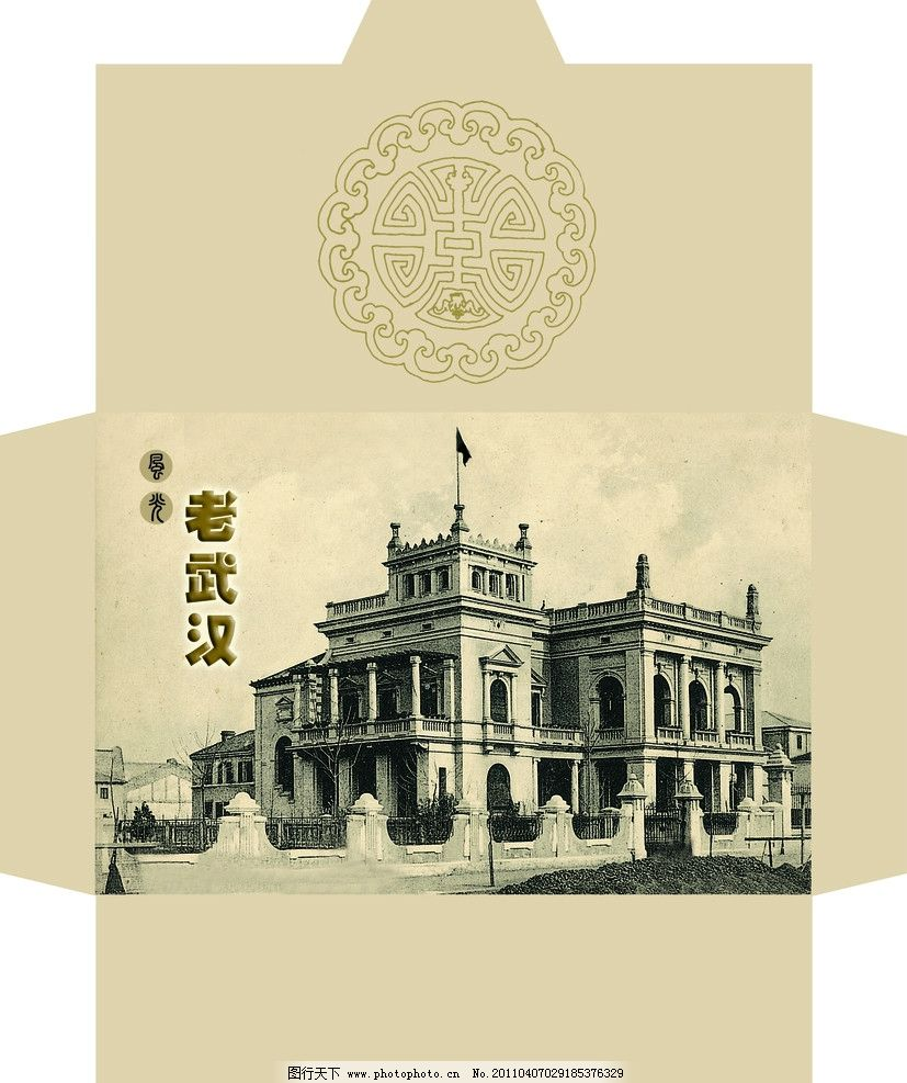 老武汉风情 钟楼 殖民地建筑 欧式建筑风格 古朴设计 怀旧照片 老照片