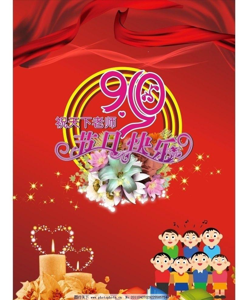 2011 教师节贺卡 儿童 蜡烛 教师节 红绸子 贺卡设计 请帖招贴 广告
