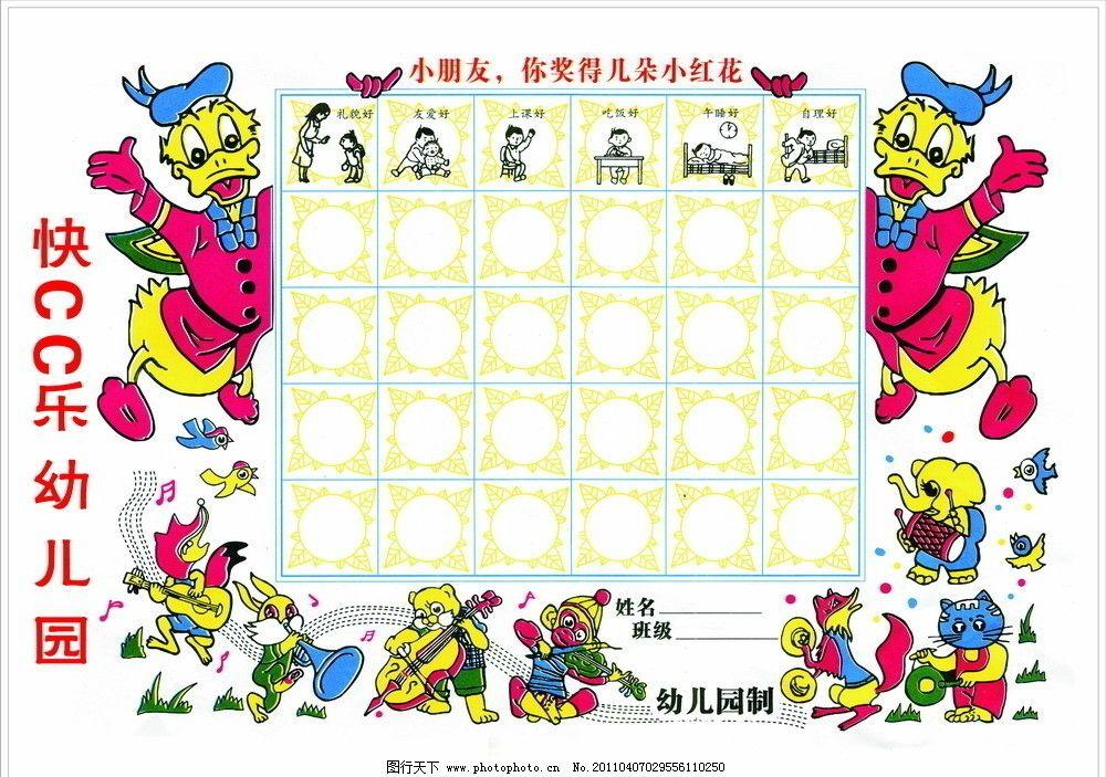 幼儿园 小红花 唐老鸭 卡通人物 花边 底纹 广告设计 矢量 cdr