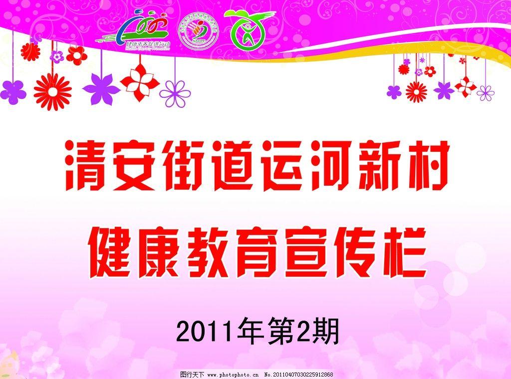 健康教育宣传栏 背景 粉色底纹 暗花 垂钓花 展板模板 广告设计模板
