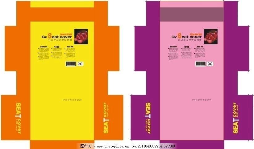 包装设计 盒子设计 盒设计 盒包装 纸盒 盒子 盒展开图 沙发 韩国产品