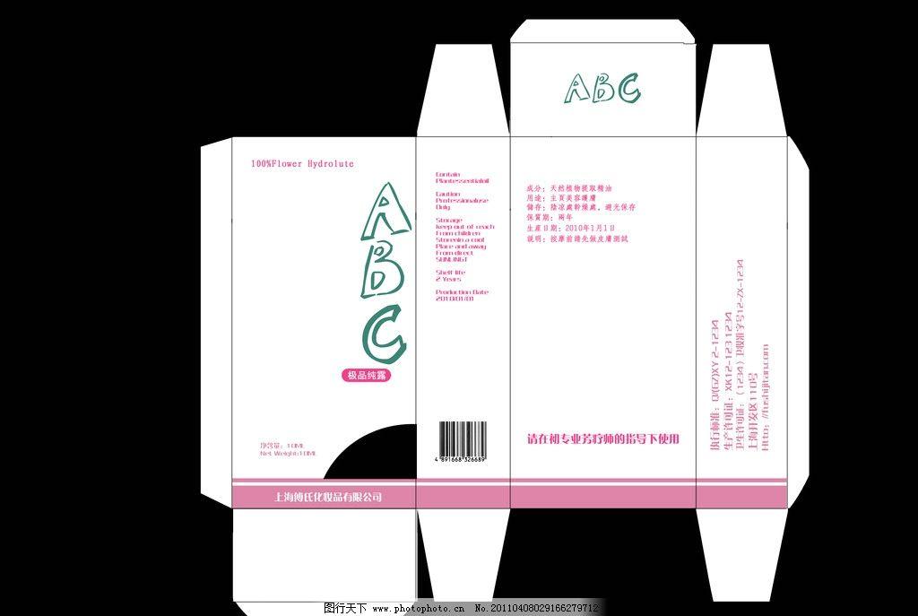 包装设计 包装 纸盒 药品