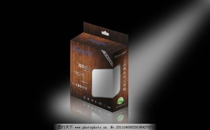 耳机包装盒设计图片