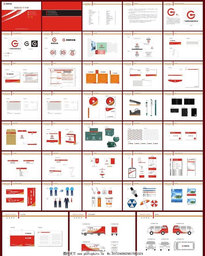 企业ci设计手册图片