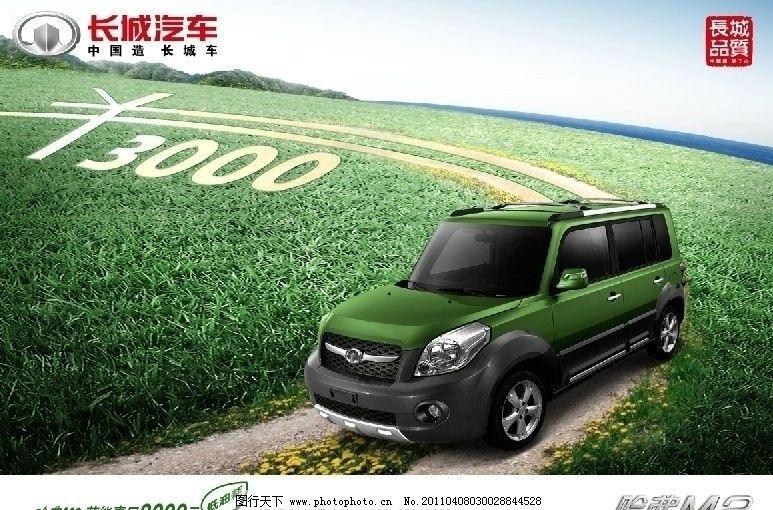 长城汽车海报图片