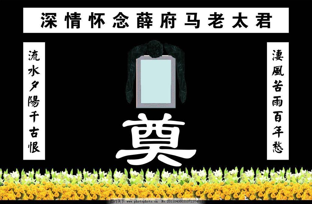 灵堂背景 祭奠 灵堂 葬礼 其他设计 广告设计 矢量 cdr