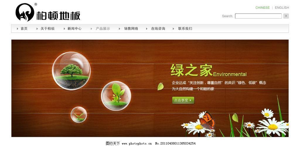 环保banner图片_室内设计