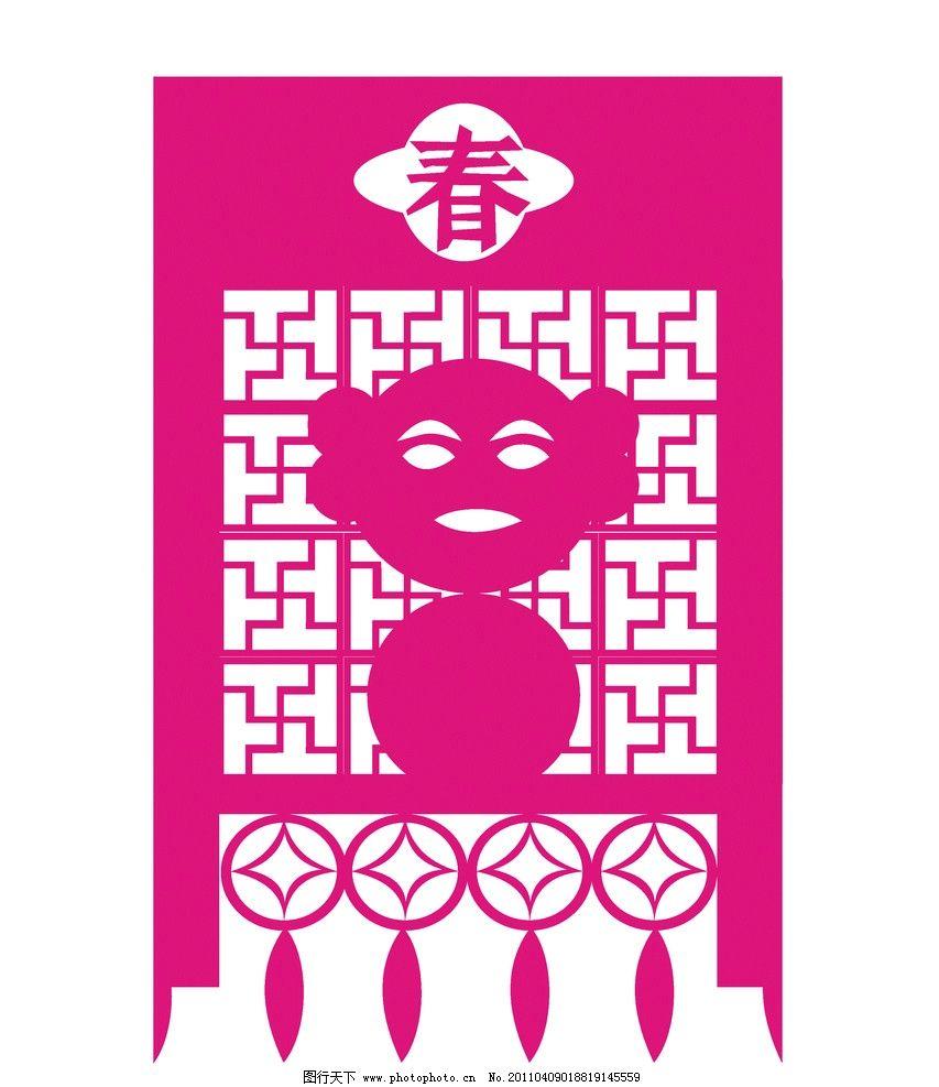 窗花 粉红色 春字 长方形 娃娃 圆形 椭圆形 凌形 传统文化 文化艺术