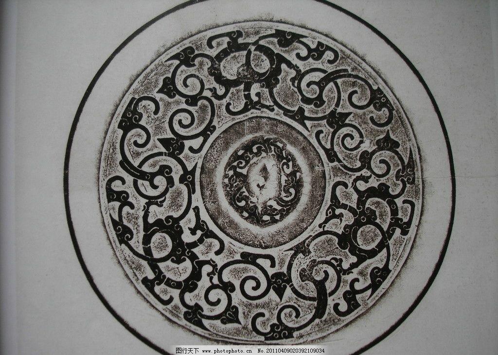铜镜 花纹 汉代 花边花纹 底纹边框