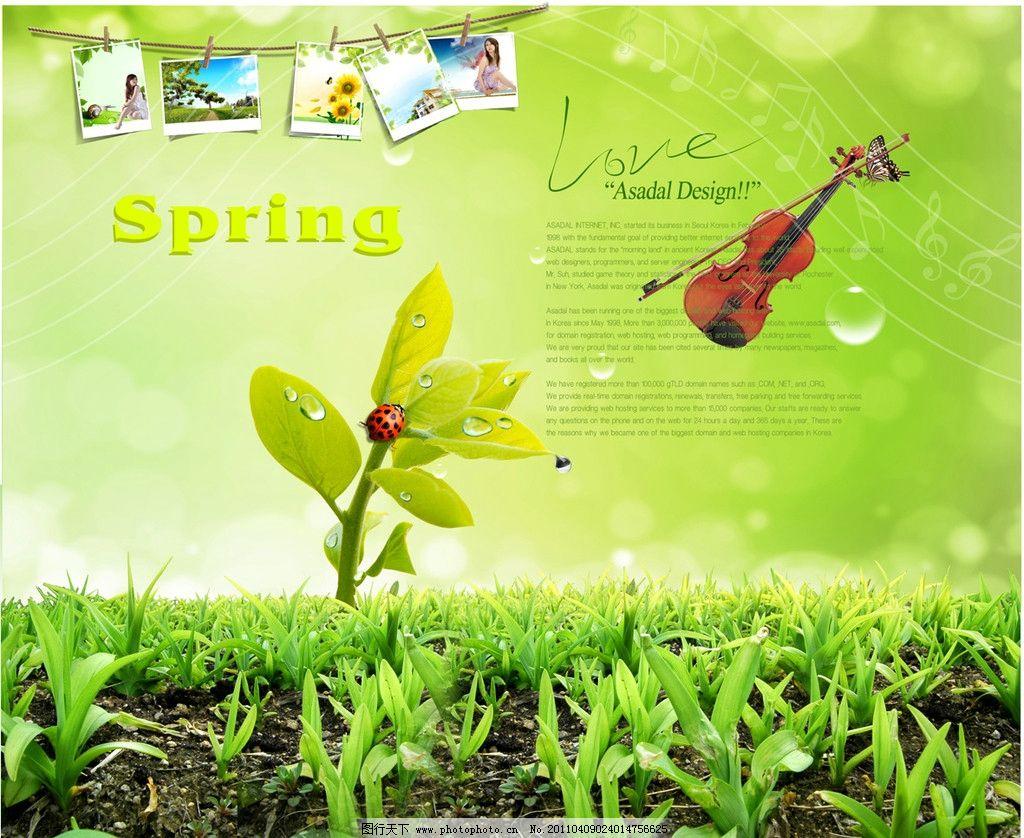 诗意春天 春意 小提琴 小树苗 小草 蝗虫 音符 挂图 田园风光 线条