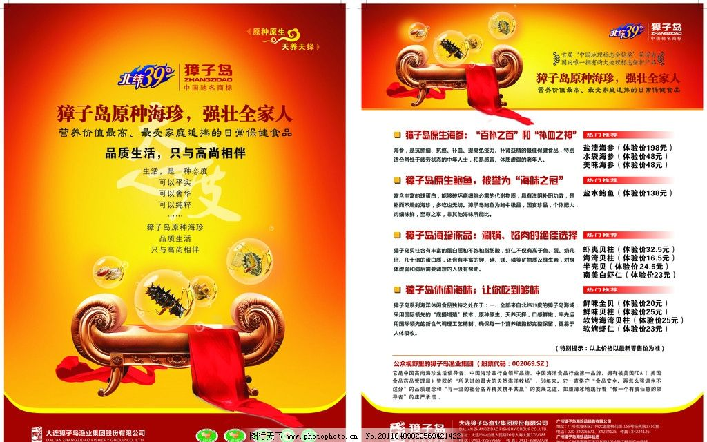 獐子岛消费 獐子岛 海参 生活 品质 广告设计 矢量 cdr