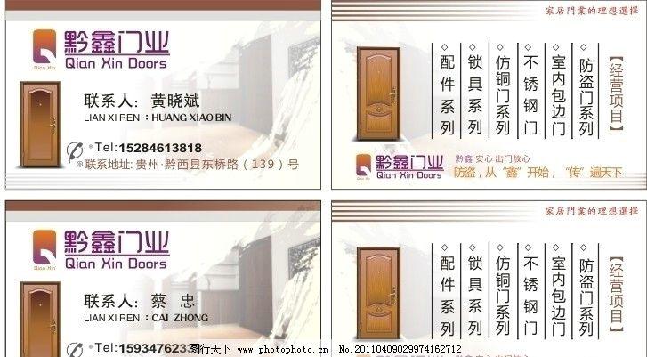 黔金鑫门业 黔金logg设计 家居 室内门 包边门 仿铜门 防盗门 名片