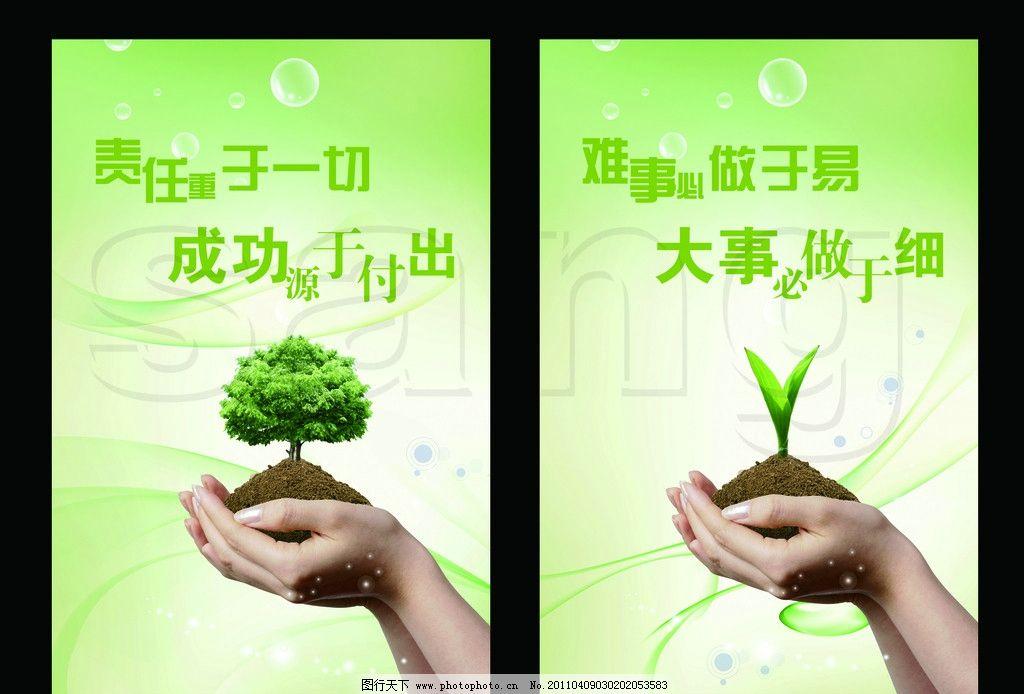 学校企业标语模版 手捧 树 嫩芽 泡泡 学校标语 展板模板 广告设计