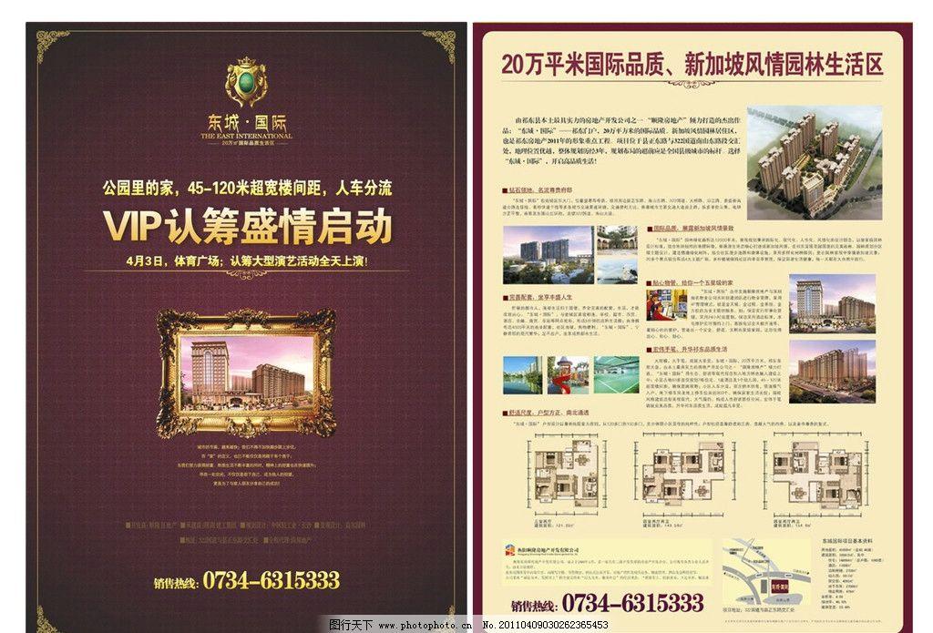 地产 认筹 产宣传单 欧式 相框 房地产 排版 边框 dm宣传单 广告设计