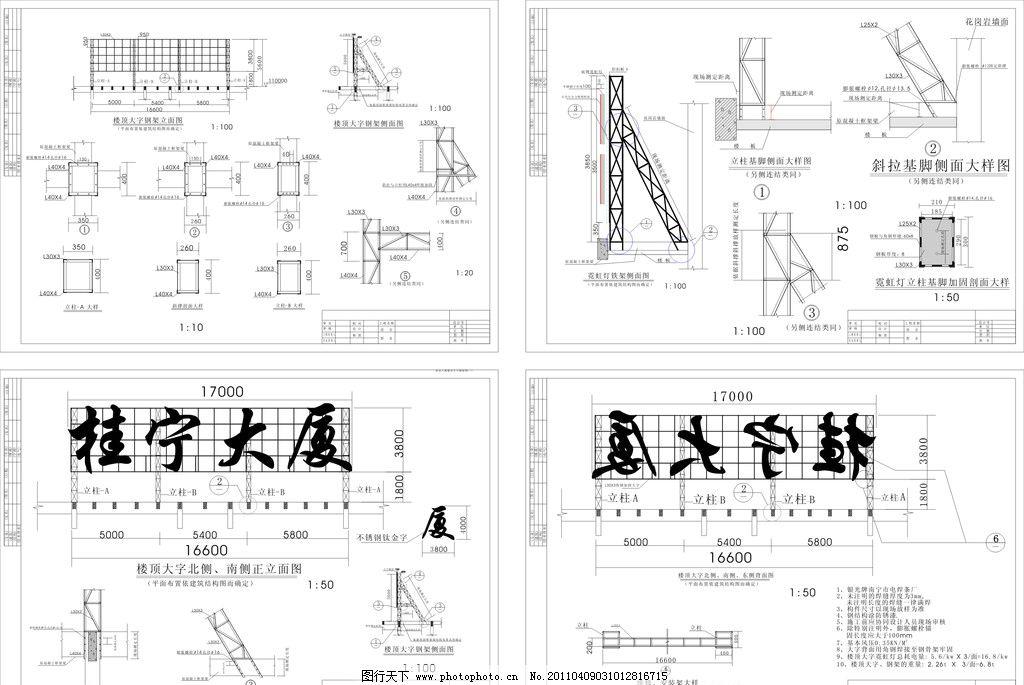 楼顶大字钢架结构图 施工图 其他设计 广告设计 矢量 cdr