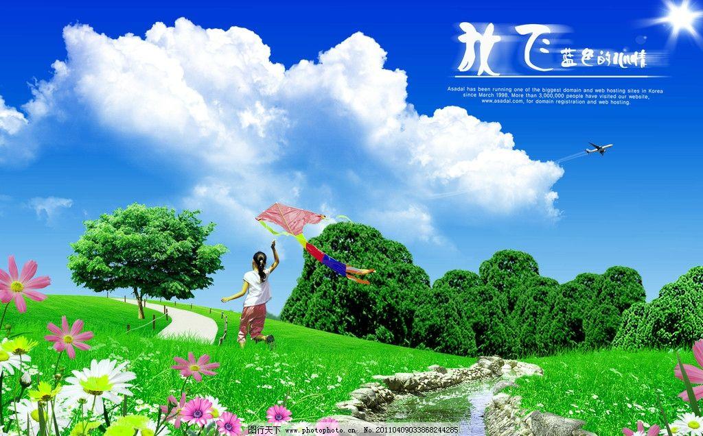 春天踏青放风筝图片