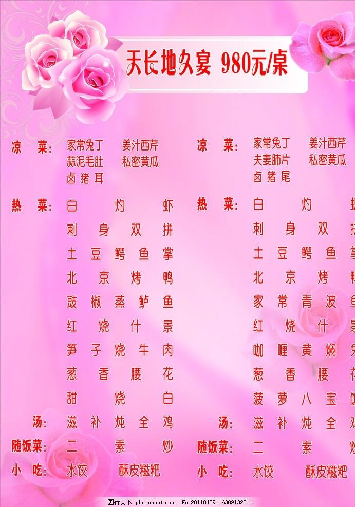 婚宴菜单 粉色背景 玫瑰花 菜单菜谱 广告设计 矢量