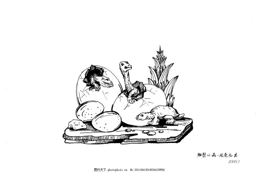 小恐龙 雕塑 破壳而出 黑白 手绘 绘画书法 文化艺术 设计 300dpi jp