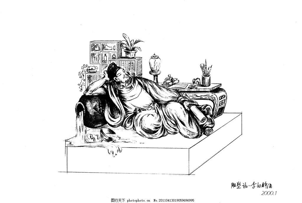 雕塑图稿 李白醉酒 黑白 手绘