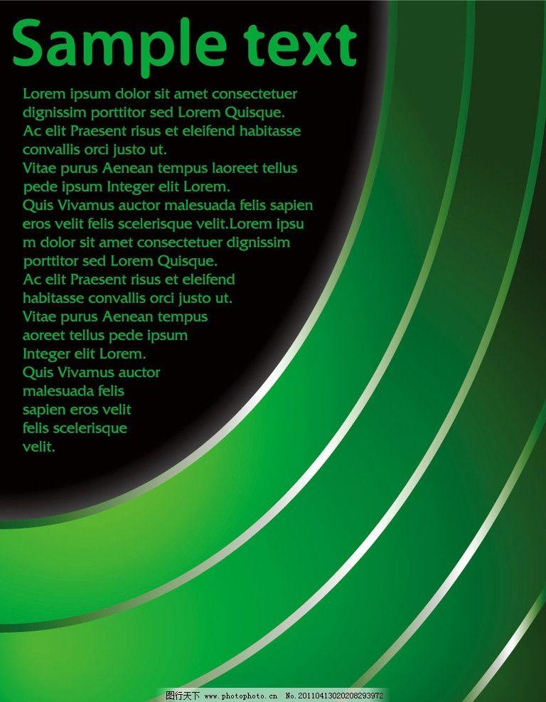 绿色动感线条流线商务科技背景图片
