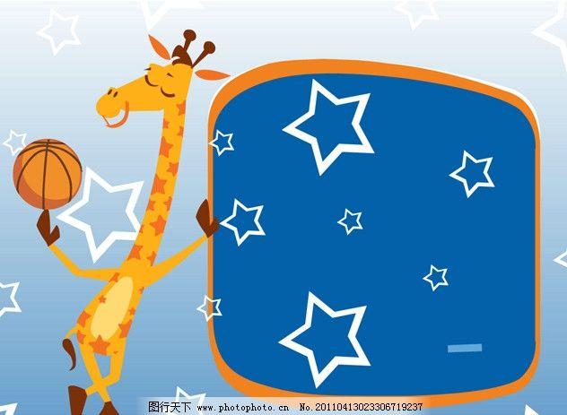 长颈鹿 可爱 矢量动物 动物 卡通 篮球 相框 卡通明星 明星偶像 矢量