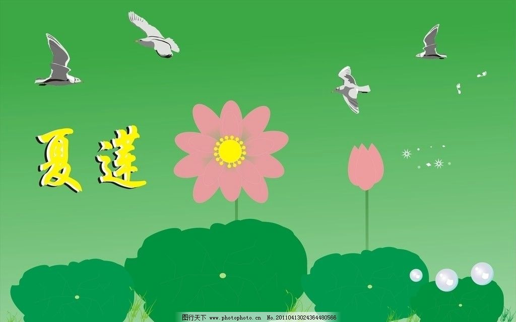 荷花 鸟儿 绿叶 荷叶 卡通画 绿色清晰 cdr格式 其他 自然景观 矢量