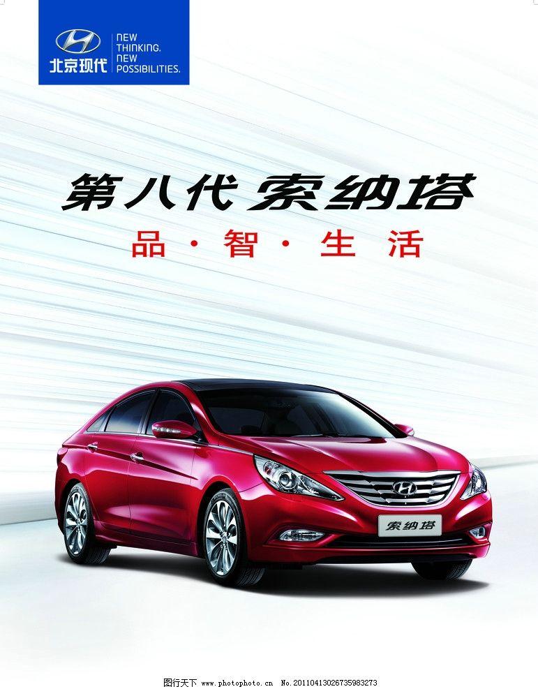 现代汽车 北京现代 第八代索纳塔