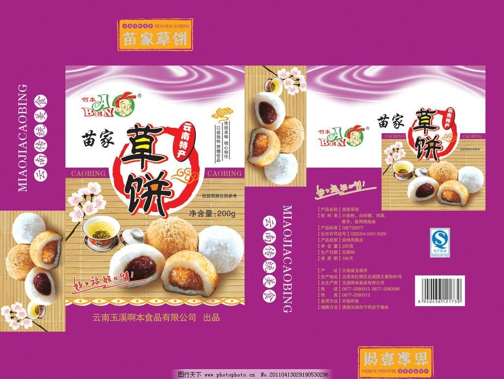 糕点盒 包装 草饼 日式糕点 底纹 竹签 茶杯 梅花 形状 包装设计 广告