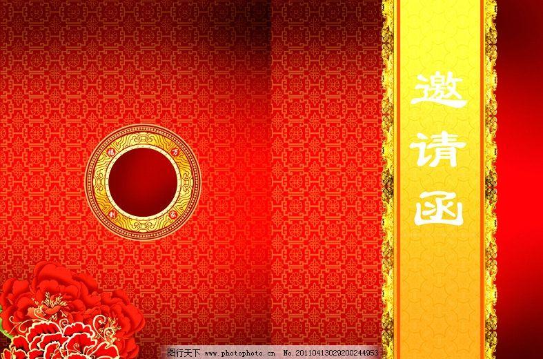 邀请函 封面设计 古典花纹