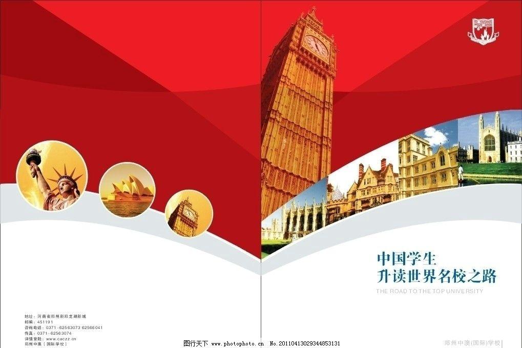 学校画册设计 世界标志性建筑 国外学校 名校之路 中国学生 升读 欧式