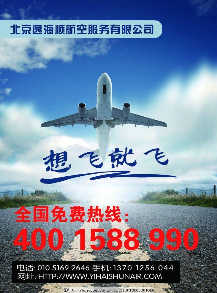 想飞就飞航空海报图片