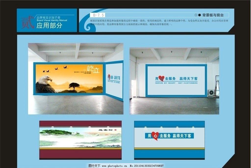 企业背景墙图片_展板模板
