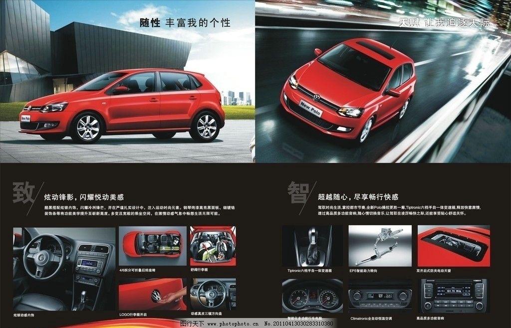 上海大众new polo (汽车图片合层)