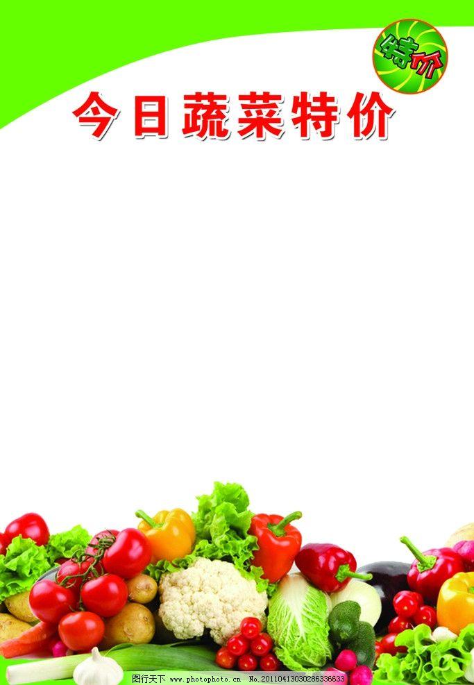 超市蔬菜特价pop 超市pop 蔬菜特价 蔬菜 超市特价 特价展板 特价