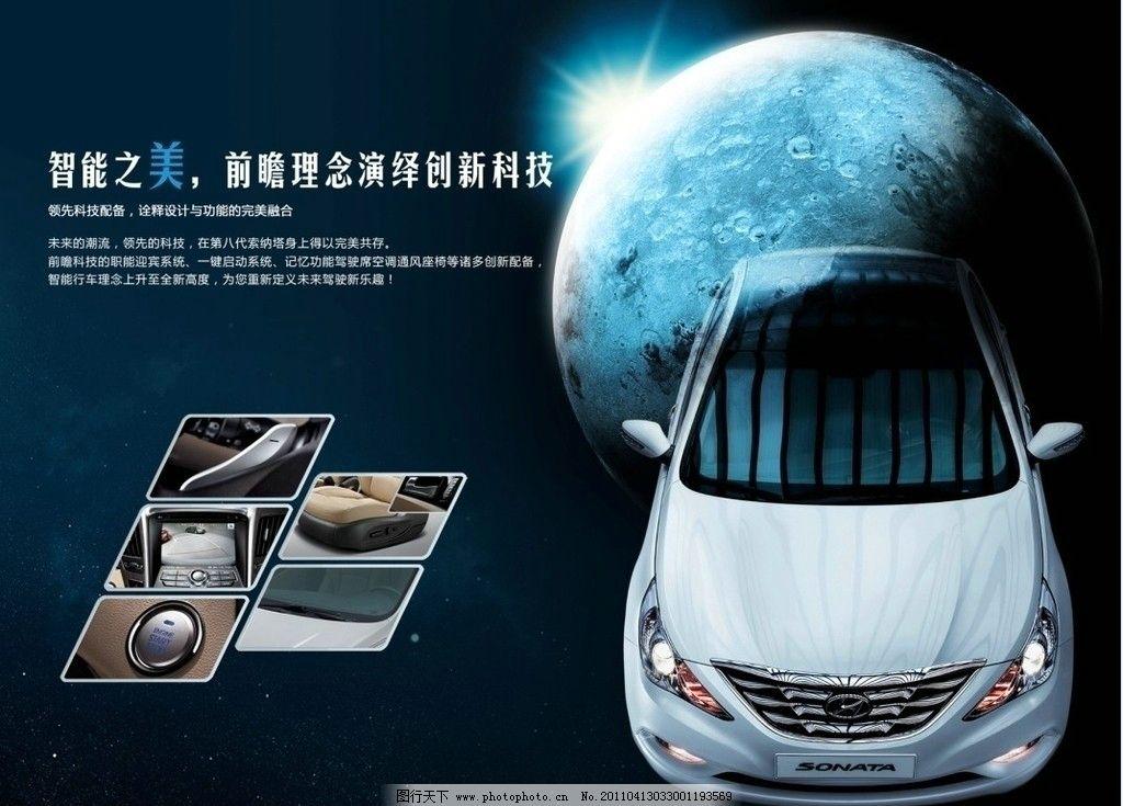 北京现代汽车 汽车 北京现代 水星 汽车内室 圆形 地球 光 金木水火土