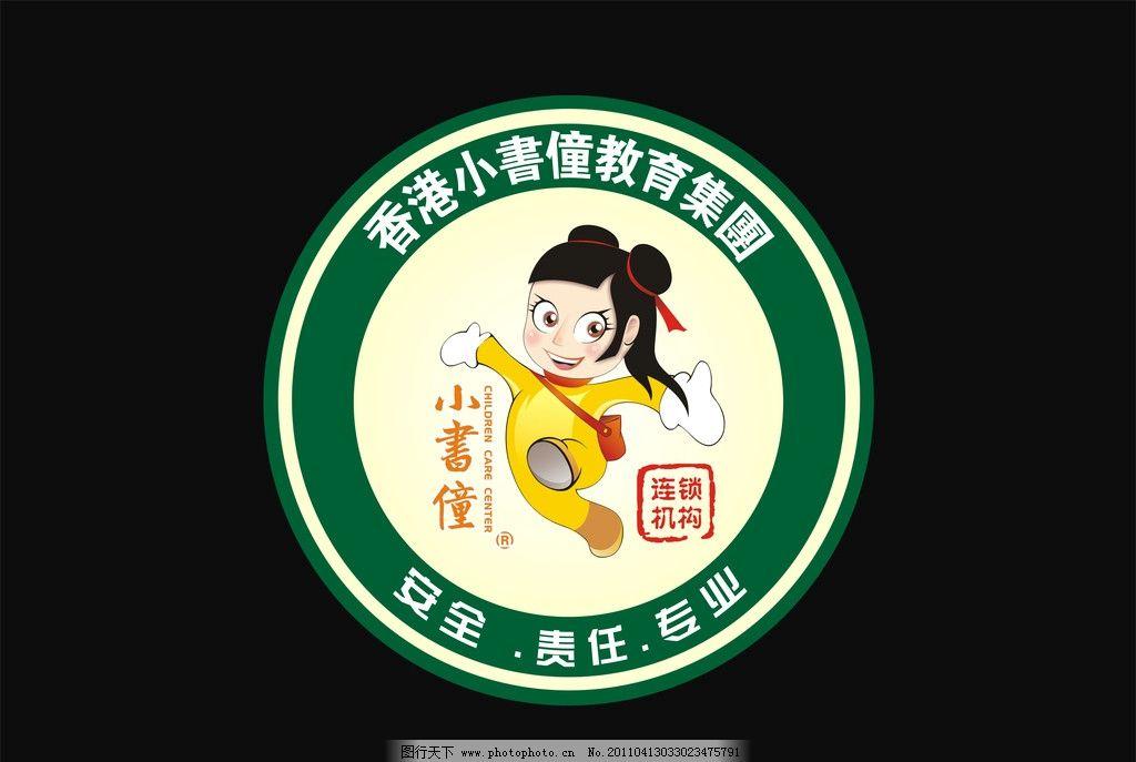 小书童标志(圆)图片图片