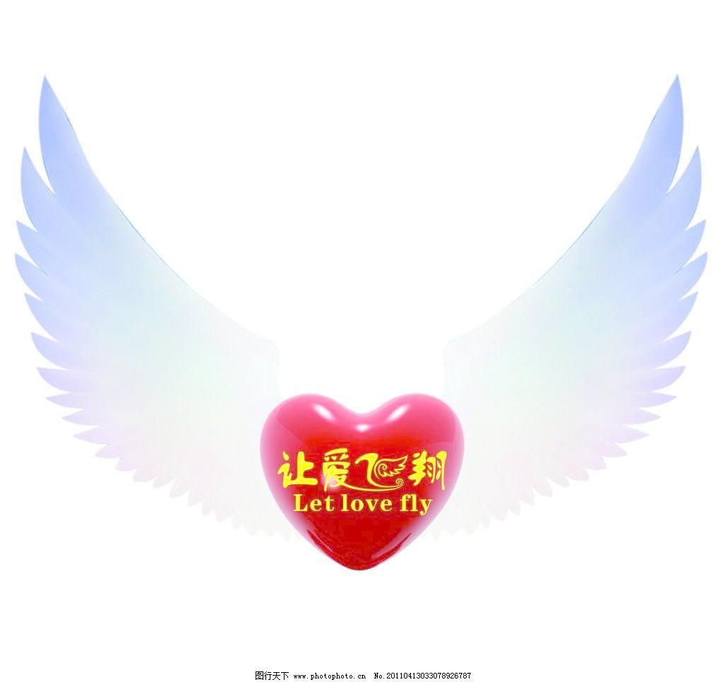 爱心翅膀手绘图片大全