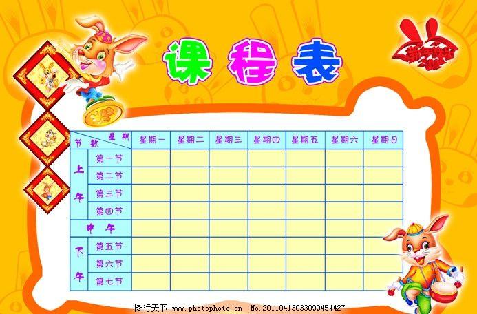 课程表 兔子 花框 2011新年快乐 卡通