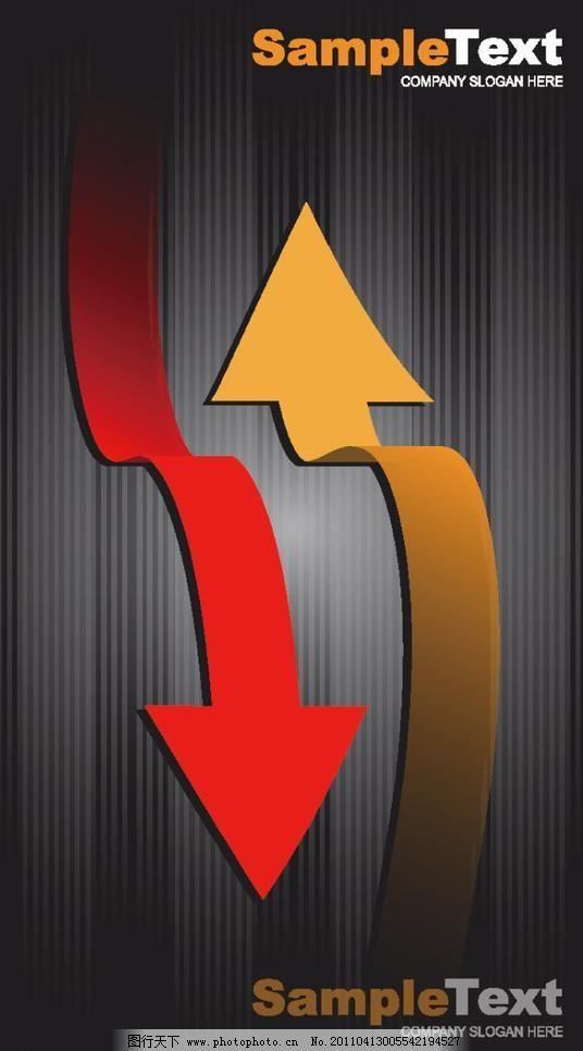 黑色动感箭头商务科技背景图片_其他_矢量图_图行天下