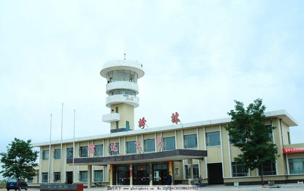榆林新貌 榆林 塞上古城 煤城 老飞机场 塞上风情 国内旅游 旅游摄影