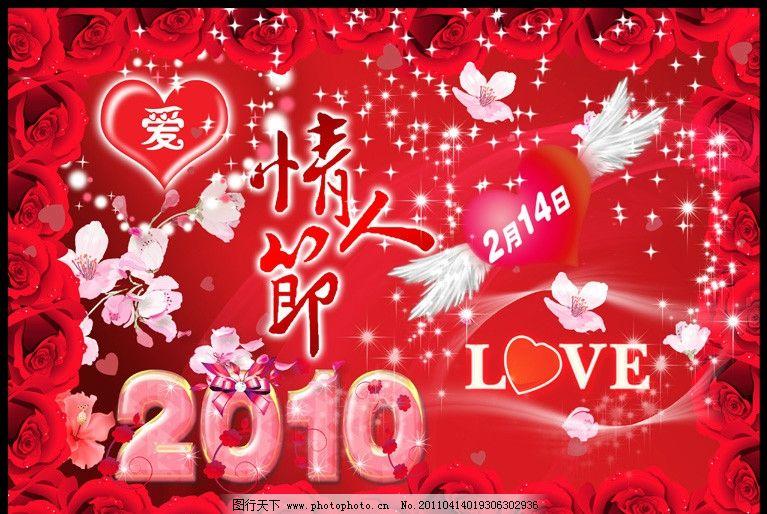 2月14玫瑰情人节海报 浪漫情人节 情侣 玫瑰花 紫色玫瑰 心形翅膀