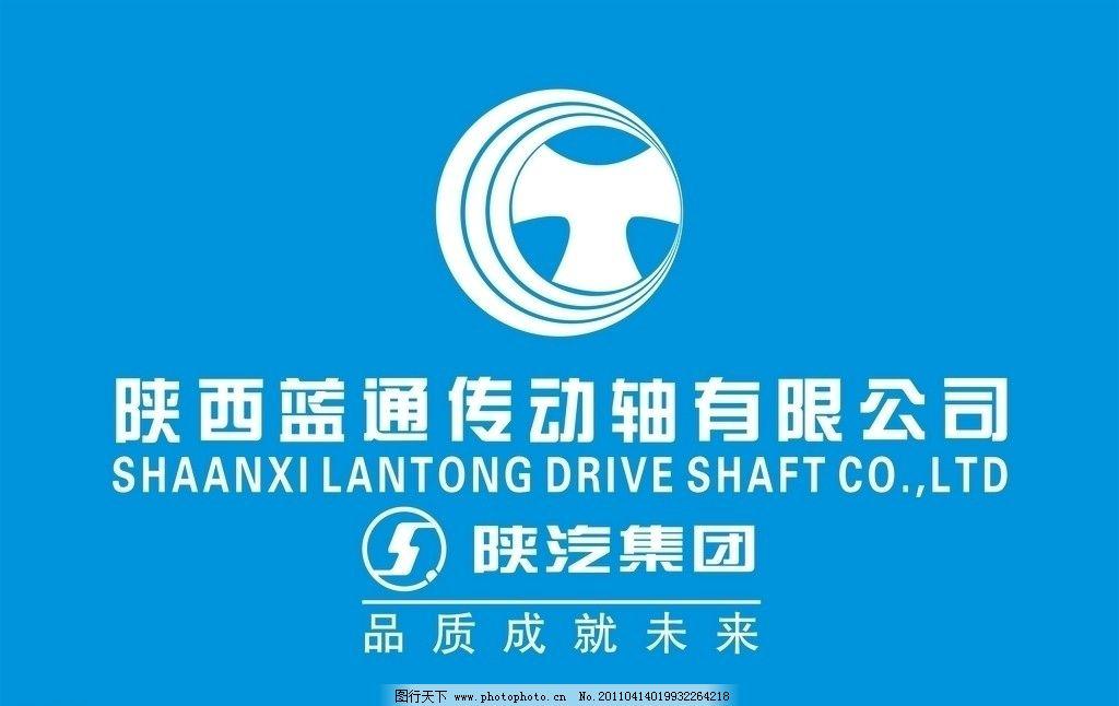 标志 陕汽集团 企业logo标志 标识标志图标 矢量 cdr