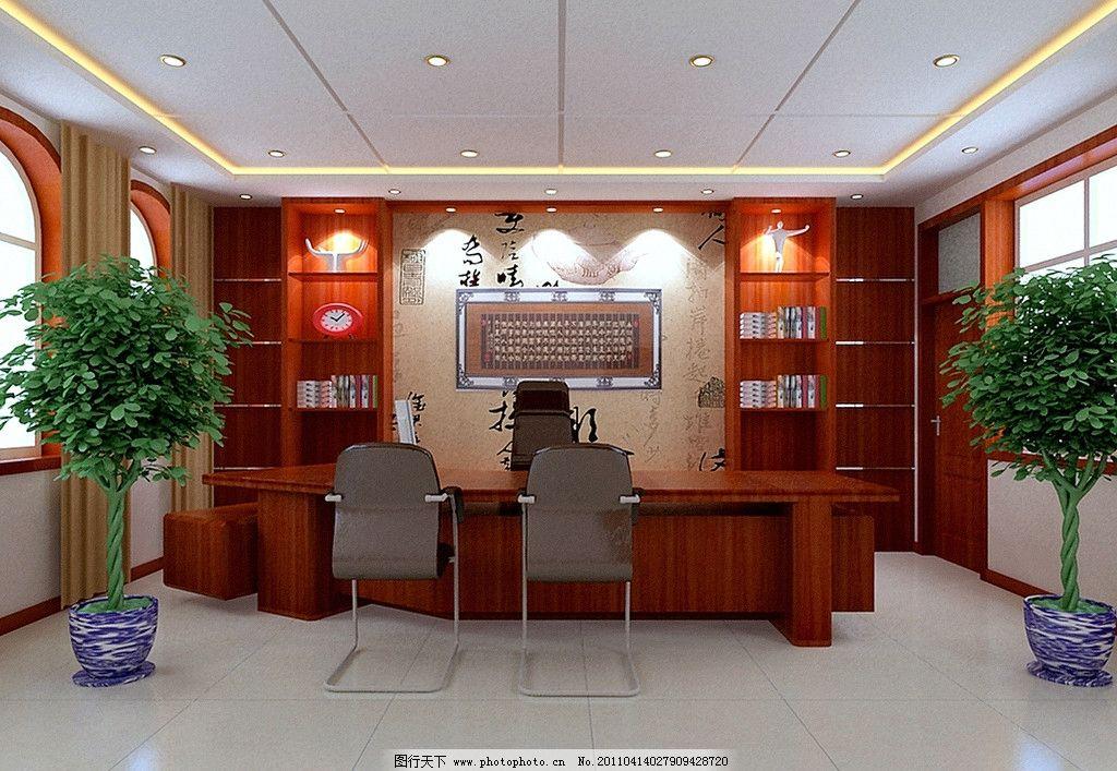 办公室 办公桌 背景墙 吊顶 室内设计 环境设计 设计 96dpi jpg