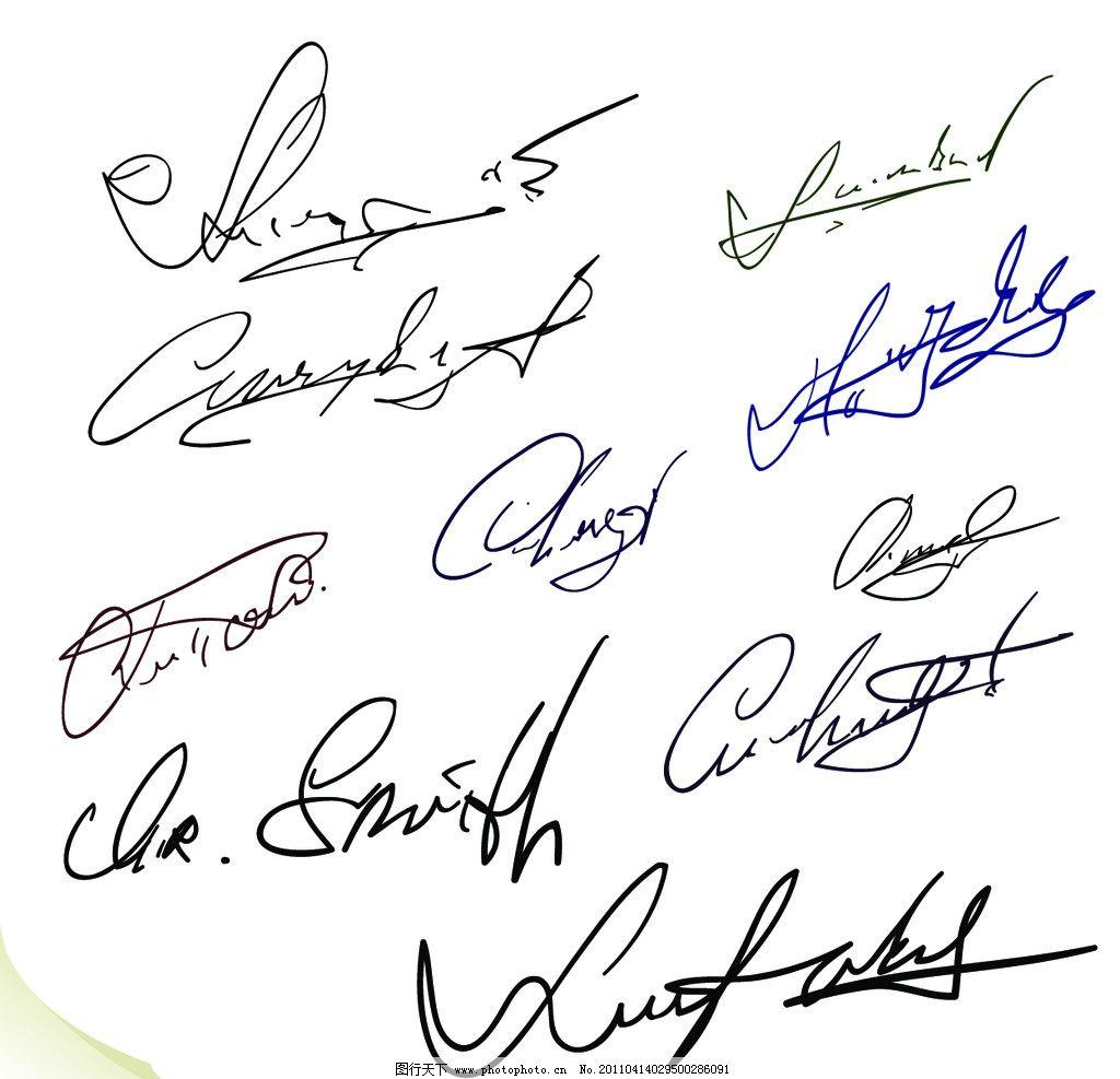 英文签名 签名 广告设计 矢量 eps 广告设计矢量素材